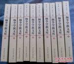 颜李学派文库(10册全)