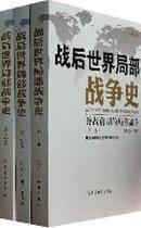 战后世界局部战争史(共3册第2版)