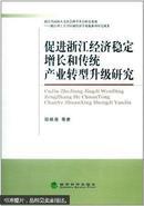 促进浙江经济稳定增长和传统产业转型升级研究