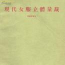 现代女服立体量裁(84年版)
