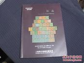 华宇2012年秋季拍卖会--邮品