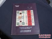 华宇2013年春季拍卖会--邮品