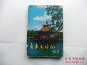 广东名胜记 1971年2印