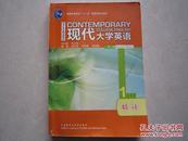 现代大学英语 精读1 第二版 含光盘 正版