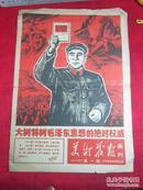 重量级【文革漫画报】美术战报画刊 1967年大幅套红林彪手拿红宝书:难得。罕见