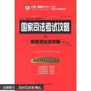 2012国家司法考试攻略(4):刑事诉讼法攻略 指南针司法考