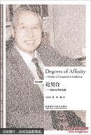 论契合:比较文学研究集(英汉对照)  [Degrees of Affinity:Studies in Comparative Literature]