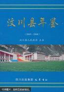 汶川县年鉴. 2005-2008