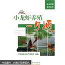 小龙虾养殖技术书 小龙虾养殖资料 小龙虾养殖一月通