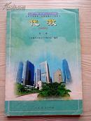 九年义务教育三年制初级中学教科书代数第三册