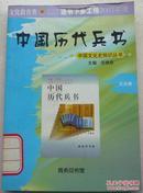 中国历代兵书 (中国文化史知识丛书)
