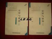 《定罪与量刑》上下册 高格著 中国方正出版社 1999年1版1印 私藏