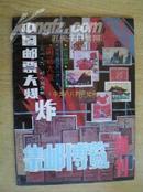 集邮博览【增刊】1992年.16开.20元