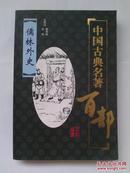 中国古典名著百部:儒林外史