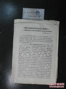 《瞿秋白是我党早期杰出的主要领导人》在瞿秋白就义60周年纪念暨学术讨论会上的书面发言(8689)