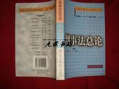 《刑事法总论》中国刑事法研究丛书 陈兴良主编 2000年1版1印 私藏