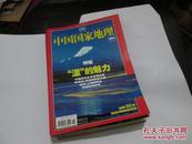 中国国家地理2005.2