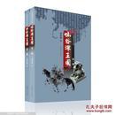 长篇历史小说:吐谷浑王国(套装共2册)