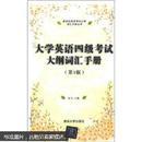 新世纪英语考试大纲词汇手册丛书:大学英语4级考试大纲词汇手册(第3版)