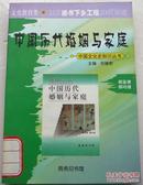 中国历代婚姻与家庭 (中国文化史知识丛书)