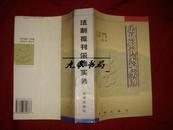 《法制报刊采编实物》刘佑生.主编 法律出版社 1998年1版1印 私藏