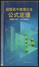 超级高中数理化生公式定理--根据新大纲高一-高三课程编写[32开]