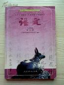 九年义务教育三年制初级中学教科书语文第五册
