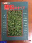 近代盆栽 増刊号 黑松  1986年版 绝版 包邮