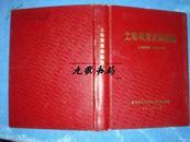 《土地政策法规选编》黑龙江省土地利用管理局编 1984年1版1印 私藏