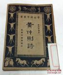 民国二十六年《黄仲则诗》商务印书馆