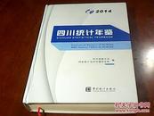 四川统计年鉴2014(无光盘)(大16开 硬精装)