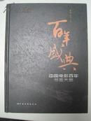 百年盛典——中国电影百年书画大典(上)