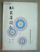 桃花仑诗词 第一集创刊 1988年.
