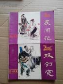 连环湖:包公故事《双钉冤》、《灰阑记》
