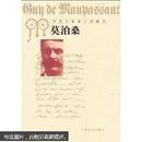 外国中短篇小说藏本·莫泊桑(正版库存书)
