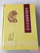 中国民族教育论丛(五) 编者梁全进签赠