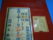 邮品拍卖图录:北京大晋浩天2013秋季拍卖会
