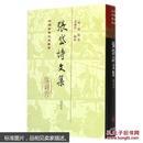 张岱诗文集(增订本)(中国古典文学丛书)(精)