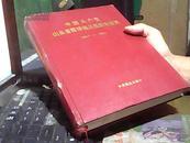 中国共产党山东省菏泽地区组织史资料 1927-1987【仅印1200册】