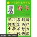 中小学生毛笔字帖(楷书)(修订版)