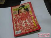 中国国家地理2007.1