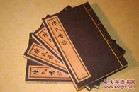 陈氏香谱 陈敬撰 香文化典籍 手工线装本 全四册