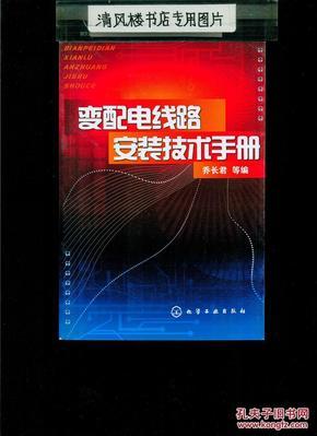 变配电线路安装技术手册