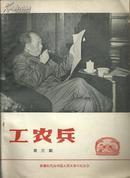 工农兵 第三期 1967-07(文革时期造反派杂志)