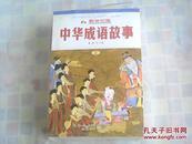 中华成语故事  全三册  带光盘   未开封