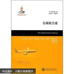 全球航空业
