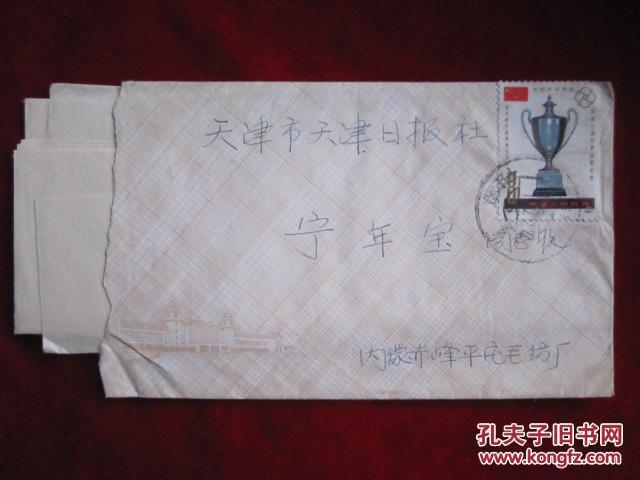 T71(7-3)《中国乒乓球队荣获七项世界冠军纪念:男子单打冠军勃莱德杯》邮票实寄封