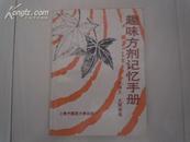 中医经验验方类:趣味方剂记忆手册(64开本)......未翻阅过..