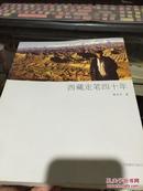 西藏走笔四十年 中国美协理事韩书力 毛笔签赠本 包真