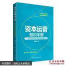资本运营知识手册:如何让你的企业实现利润最大化(正版未拆封)